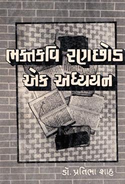 Bhaktakavi Ranchhod Ek Adhyayan