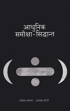 Adhunik Samiksha Sidhant