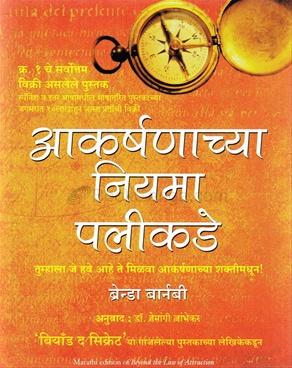 Akarshanachya Niyama Palikade