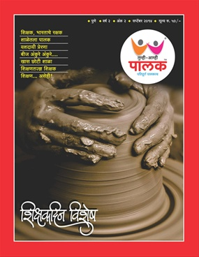 Tumhi Amhi Palak September 2014