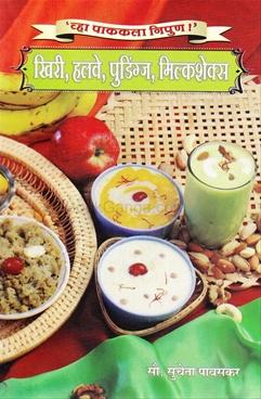 Khiri, Halave, Puddings, Milkshakes