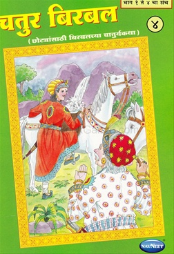 Chatur Birbal 4 (Marathi)