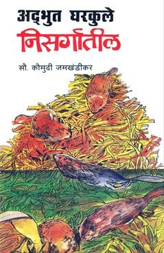 Adbhut Gharkule Nisargatil