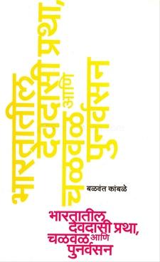 Bharatatil Devdasi Pratha,Chalval Ani Punarwasan