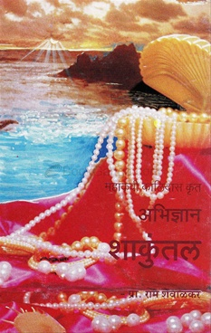 Abhidnyan Shakuntal