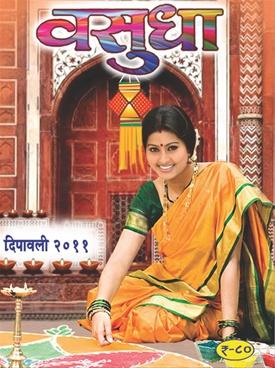 Vasudha (2011)