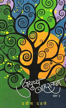 Ayushya Baharatana Bhag 2