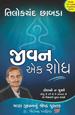 Jeevan Ek Shodh ( Gujarathi)