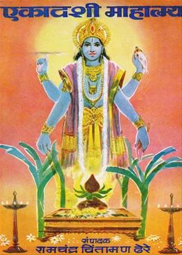 Ekadashi Mahatmya