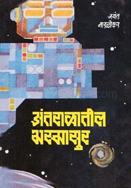 Antaralatil Bhasmasur