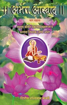 Abhang Aswad Bhag 6
