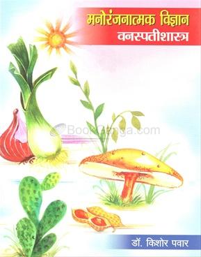 Manoranjanatmak Vidnyan Vanaspatishastra