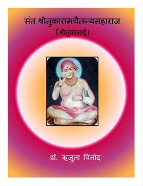 Shrisant Tukaramchaitanyamaharaj (Shritukamai)