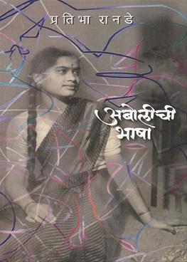 Abolichi Bhasha