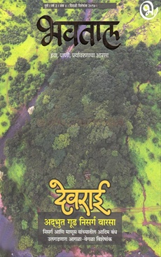 Bhavtal 2017