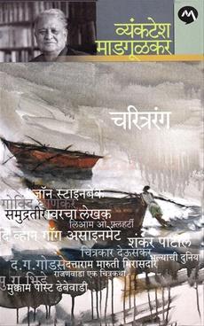 Charitrarang