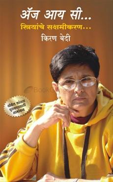 As I See Striyanche Sakshamikaran