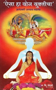 Aisa Ha Yog Yukticha - Dnyaneshwari Adhyay 6
