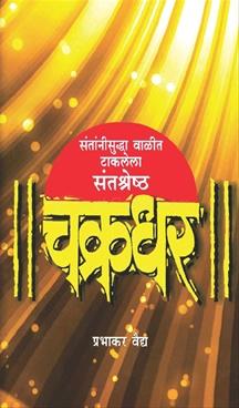 Chakradhar