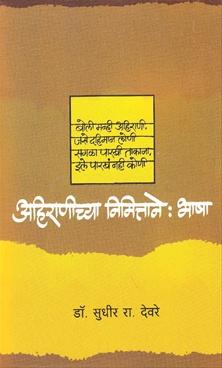 Ahiranichya Nimittane : Bhasha