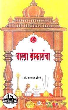 Varsa Sanskarancha