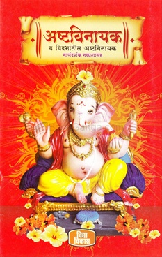 Ashtavinayak Va Vidarbhatil Ashtavinayak