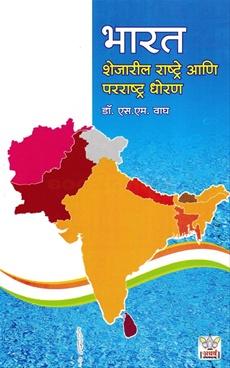 Bharat Shejaril Rashtre Ani Pararashtra Dhoran