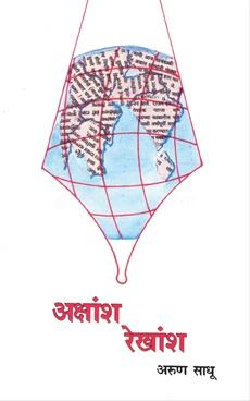 Akshansh Rekhansh