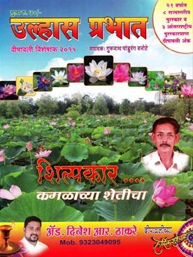 Ulhas Prabhat 2015