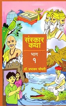 Sanskar Katha Bhag - 1