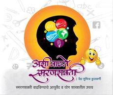 Ashi Vadhate Smaranshakti