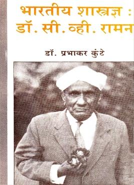 Bhartiya Shastradnya Dr. C. V. Raman