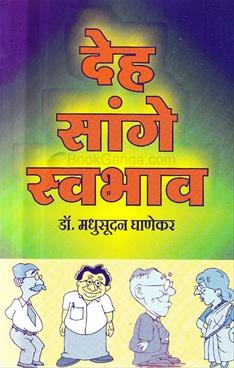 Deh Sange Swabhav