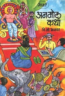 Anmol Katha ( Bhag 1 )