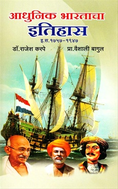 Adhunik Bhartacha Itihas (1757-1947)