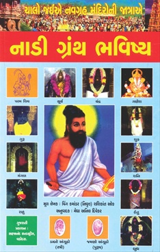 નાડી ગ્રંથ ભવિષ્ય-Nadi Granth Bhavishya (Gujarati) by Shashikant Oak - Sahajanand Marketing Pvt. Ltd.