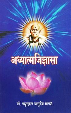 Adhyatmjidnyasa