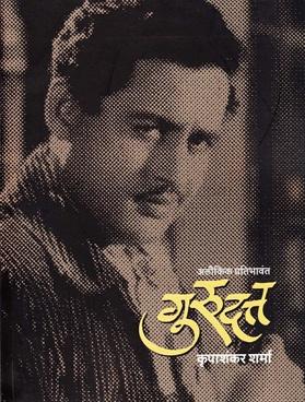 Aloukik Pratibhavant Gurudatta