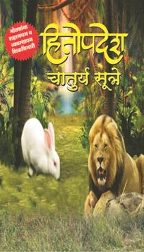 Hitopdesh Chaturya Katha