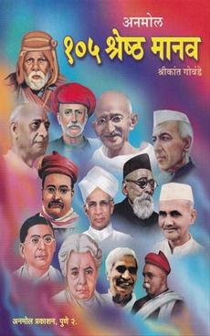 105 Shreshta Manav