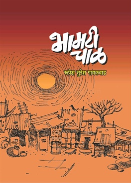 Bhamati Chal