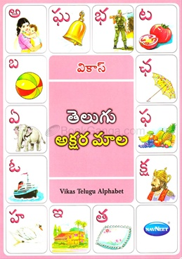 Telugu Alphabate (Vikas Alphabet Books)