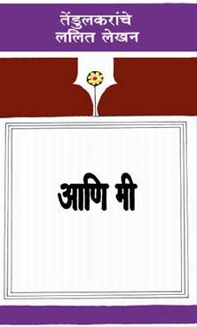 Ani Mi (Tendulkaranche Lalit Lekhan)