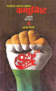 Bharatachya Swatantrya Ladhyat Communist Pakshache Yogdan