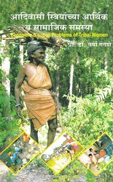 Adivasi Striyanchya Arthik Va Samajik Samasya