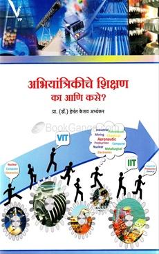 Abhiyantrikiche Shikshan ka Ani Kase