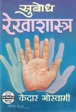 Subodh Rekhashastra