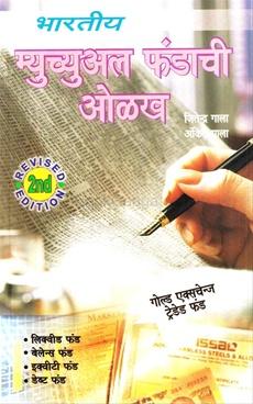 Bhartiya Mutual Fundachi Olakh