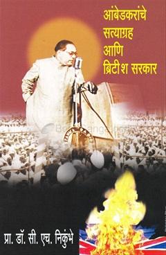 Ambedkaranche Satyagrah Ani British Sarakar