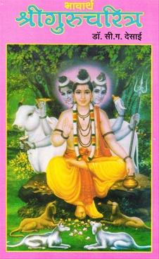Bhavarth Shreegurucharitra